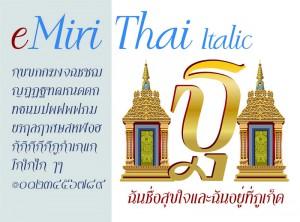 eMiriThaiItalic_Sheet
